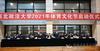 西北政法大学举办首届体育文化节