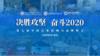 引領教裝新風潮——湖南美業受邀參加中國行業影響力峰會