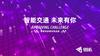 首屆ADC智能駕駛模擬賽亮相天津國際車展