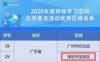 深圳宝安教育信息化工作再获国家级荣誉