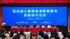 """天学网、中国教科院携手启动""""中学英语教学改革与创新白皮书""""项目"""