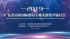 广东省高校国际贸易专业实践教学研讨会