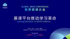 中视典亮相2020世界慕课大会,展示中国虚拟仿真实验教学成功经验