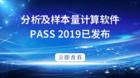 分析及样本量计算软件PASS 2019已发布
