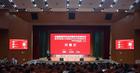 全国智慧学校体育建设与发展论坛暨学校体育工作委员会理事年会开幕