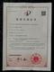 碧海扬帆喜获一项发明专利,自主技术创新再上台阶