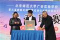 北京師范大學廣安實驗學校第三屆校園足球聯賽正式啟動