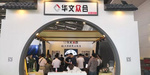 助力中國書法教育 華文眾合精彩亮相西部教育裝備博覽會