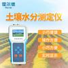 霍尔德土壤水分测定仪HED-S