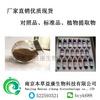 山麦冬皂苷B麦冬系列标准品现货供应