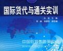 金程國際貨代實訓軟件