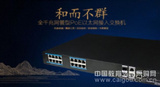 北京優特普安防專用16口全千兆PoE交換機