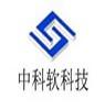中科軟科技股份有限公司
