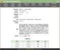 奥龙图书馆自动化管理系统