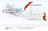 研究生院管理软件系统