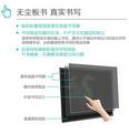 好易寫智能液晶壓感黑板互聯互通  開啟互動教學新體驗