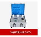 亞歐 油液質量快速分析儀,油品檢測儀,油液質量檢測儀 DP-LB