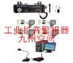无线控制大功率多功能工业扩音警报器