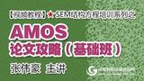 AMOS论文攻略(初级班)