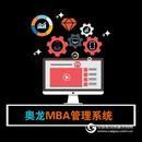 奥龙MBA教务管理系统