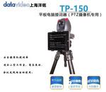 洋铭TP-150 平板电脑提词器(PTZ摄像机专用)
