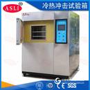 冷热冲击箱生产价格