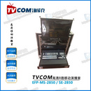 TVCOM汤威克EFP-MS-2850高清移动演播室箱载导播SE-2850/MS-2850
