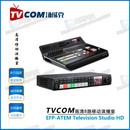 TVCOM汤威克移动演播室箱载导播台ATEM Television Studio