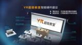 zSpace 300 VR桌面交互一体机
