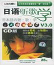 日语听歌学V3.0[CD版]