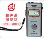 HCH-2000D超声波测厚仪/HCH-2000D