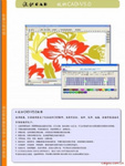 浙大經緯紋織CADV5.0網絡教學版