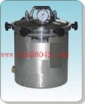 手提式不銹鋼壓力蒸汽滅菌器/不銹鋼壓力蒸汽滅菌器/滅菌鍋