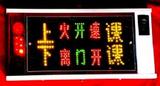 """TJ 型""""特教院校 LED教室報警顯示屏"""""""