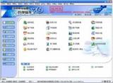 國泰安連鎖經營商業管理系統