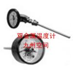 北京双金属温度计生产,北京双金属温度计厂家
