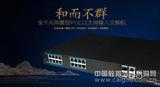 北京优特普安防专用16口全千兆PoE交换机
