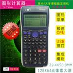学生计算器厂家批发文具文教用品
