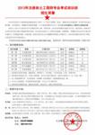 2013注冊巖土工程師專業培訓