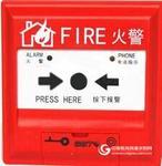 甘肃海湾、J-SAM-GST9122A手动报警按钮(带电话插孔)甘肃消防工程公司