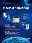 KVM 光纤延长器