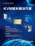 KVM 光纖延長器