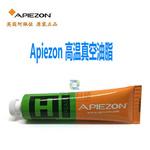 英國Apiezon H型耐高溫真空潤滑脂