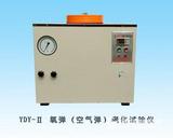氧弹(空气弹)老化试验仪 YDY-II