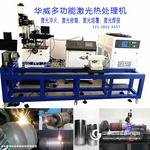 激光表面热处理 激光修复处理 辊面修复 激光实训装备厂价直售