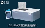 苏州DS-360H化妆品加热石墨消解仪