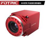 FOTRIC 680系列 专业级在线热像仪