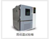 西安环科高低温试验箱