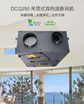 蝶莱中央吊顶式新风系统
