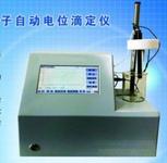 氯离子自动电位滴定仪,电位滴定仪